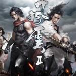 《風雲Ⅱ》正版授權手機遊戲!2月下旬風雲再現!