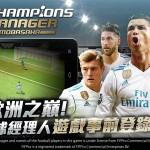全港球迷一致期待《CMM Champions Manager Mobasaka》遊戲特色介紹!