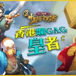 香港爛GAG之皇!《十萬個冷笑話2》雙平台正式上架
