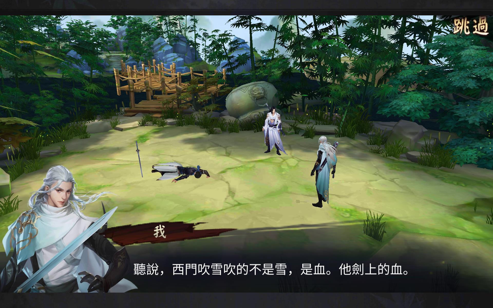 #圖02 在劇情關卡中,玩家可深入了解小說故事的走向。