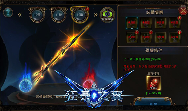 ▲ 《狂暴之翼》新玩法【命運之門】入口介面預覽