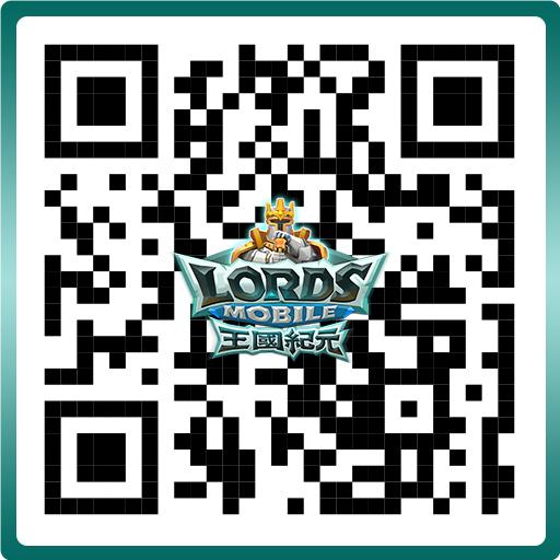 《王國紀元》雙平台QR code