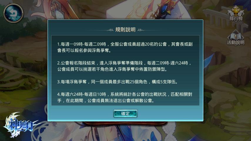 【image3】可以在參與活動的介面查看詳細規則