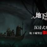 沉浸式地牢探索手遊《地下城堡II:暗潮》雙平台事前登錄正式啟動 劇情視頻釋出