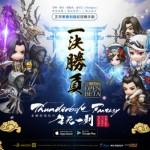 《Thunderbolt Fantasy東離劍遊紀之生死一劍》  公測今日正式開催 首支遊戲影片同步公開!