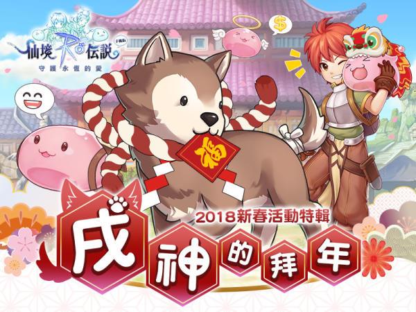 《RO仙境傳說:守護永恆的愛》 農曆新年喜迎戌神