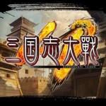 SEGA正版【三國志大戰】即將登陸臺灣 經典延續再战三国