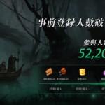地牢探索手遊《地下城堡II:暗潮》事前登錄进行中 釋出第二波玩法影片