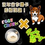 餵飽小柯基!《Eggs Crash》x《Puzzle Dog》首次汪年合作關卡降臨!