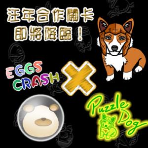 《Eggs Crash》x《Puzzle Dog》首次汪年合作關卡降臨!
