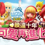 《Luna》歡樂登入手遊版!前導形象釋出,正統 MMORPG 玩法首曝光!