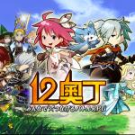 冒險RPG手機遊戲《12奧丁》代理發佈,刪檔封測搶先開跑