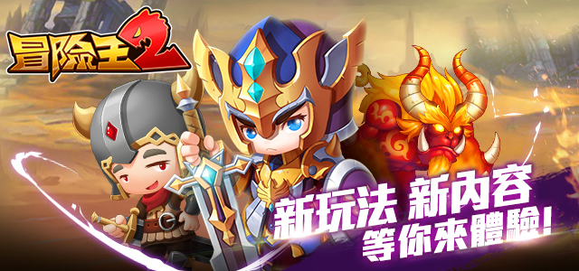 《冒險王2》歡慶農曆春節,狗年改版嗨翻新年!