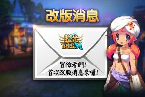 NC TAIWAN《瞳光IRIS M》2月12日進行首次改版 新增死亡戰場等全新內容!