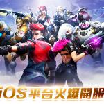MOBA槍戰手遊《絕地英雄》iOS平台於今日正式開服