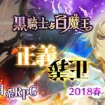 SSR級日系RPG《黑騎士與白魔王》中文版2018春.為愛而戰!