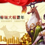 2018年旺旺來福迎新春  遊戲新幹線9大遊戲陪你戊戌年轉運發大財!