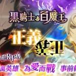 SSR級日系RPG《黑騎士與白魔王》2/14為愛而戰.事前轉蛋開催!