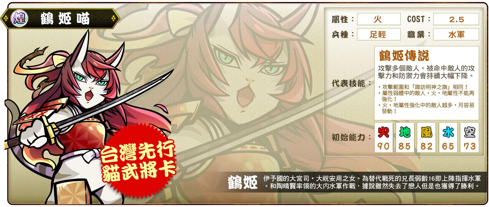 ▲全球首發的煌卡「鶴姬喵」,代表技能「鶴姬傳說」