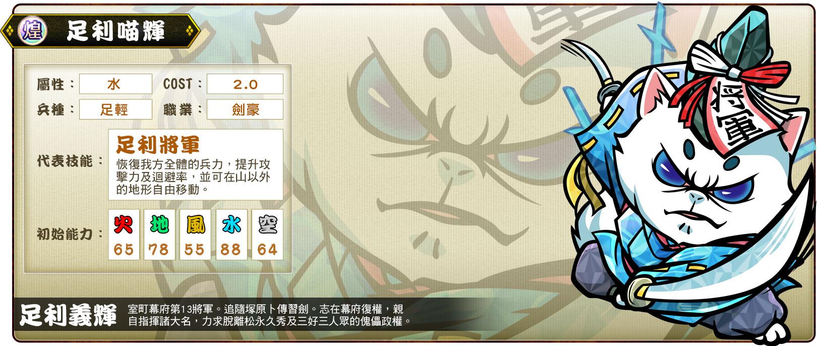 ▲煌卡「足利喵輝」代表技能「足利將軍」
