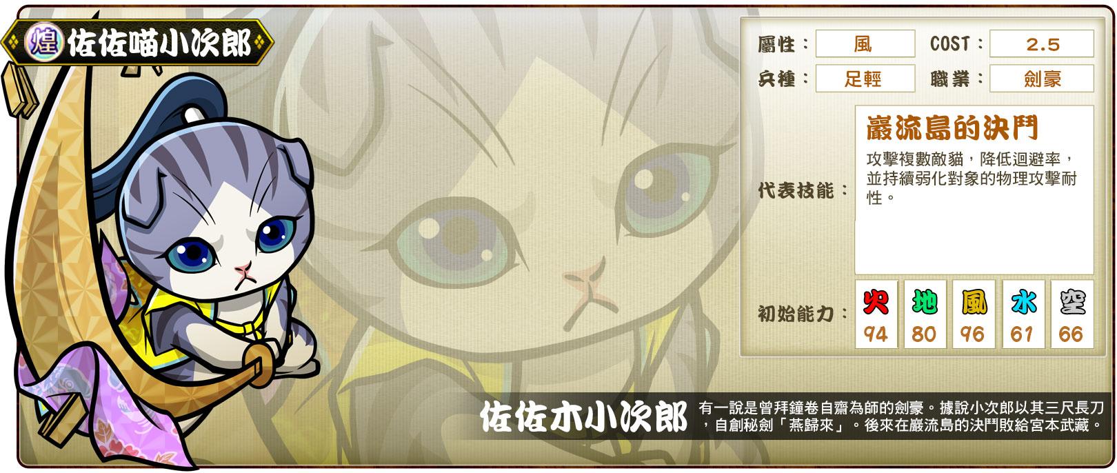 ▲煌卡「佐佐喵小次郎」代表技能「巌流島的決鬥」
