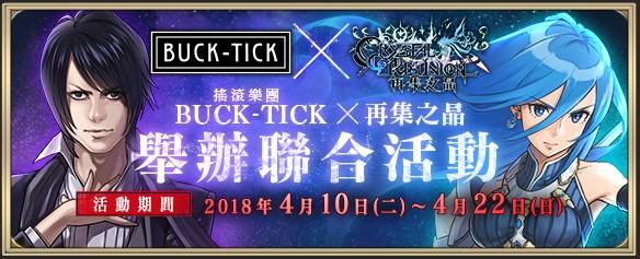 圖1-《再集之晶》×《BUCK-TICK》聯合活動正式開催中!