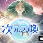 跨界英雄大亂鬥!輪轉系卡牌戰鬥RPG《次元召喚》今於雙平台正式推出!