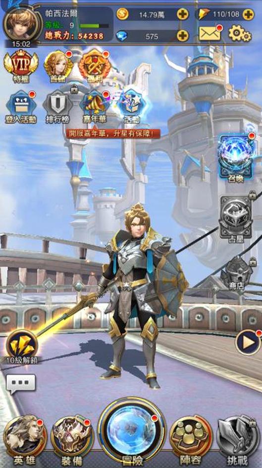 圖3_遊戲主畫面會隨著玩家等級提升後解放更多玩法!