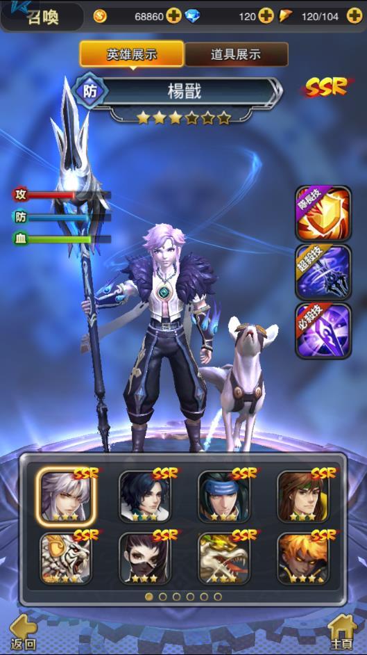 圖4_SSR「楊戩」又稱二郎神,身邊帶著可愛的神獸哮天犬,是主防禦的強力英雄!