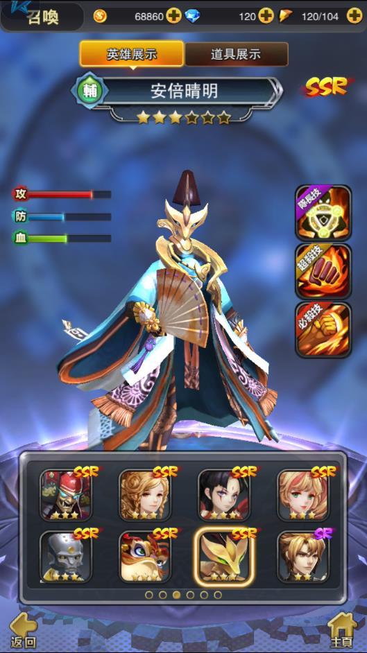 圖5_SSR「安倍晴明」為平安時代有名的陰陽師,強大的陰陽術能操縱式神與咒術,輔助型英雄。