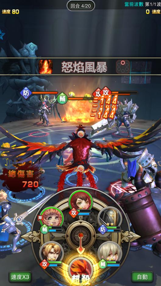 圖6_在戰鬥中,當英雄氣條累積滿時便可以使出「超殺」大絕,震懾戰場!