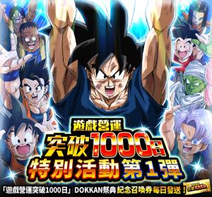 ◆舉辦「遊戲營運1000日紀念」DOKKAN祭典!
