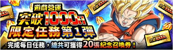 ◆「遊戲營運突破1000日」特別活動限定任務