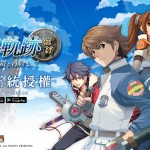 《空之軌跡:羈絆》歷代角色的重逢與交錯!日本Falcom正統授權手機遊戲即將登錄台港澳!