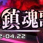 3v3即時對戰遊戲「#COMPASS」  2018 Apr.賽季盛大開幕
