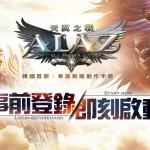 天族VS.魔族抉擇「戰」!韓國首款戰略動作手遊《ALAZ 天翼之戰》事前登錄今日啟動!