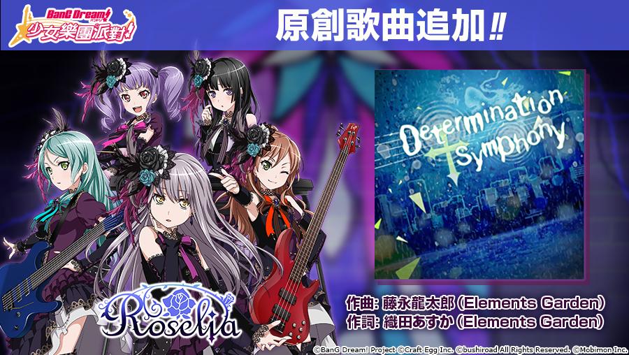 ※圖:Roseila原創歌曲「Determination Symphony」