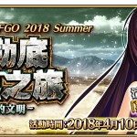 《Fate/Grand Order》夏日!海洋!開拓啦!第二彈開跑!  迦勒底灼熱之旅~進化的文明~4/10熱情登場