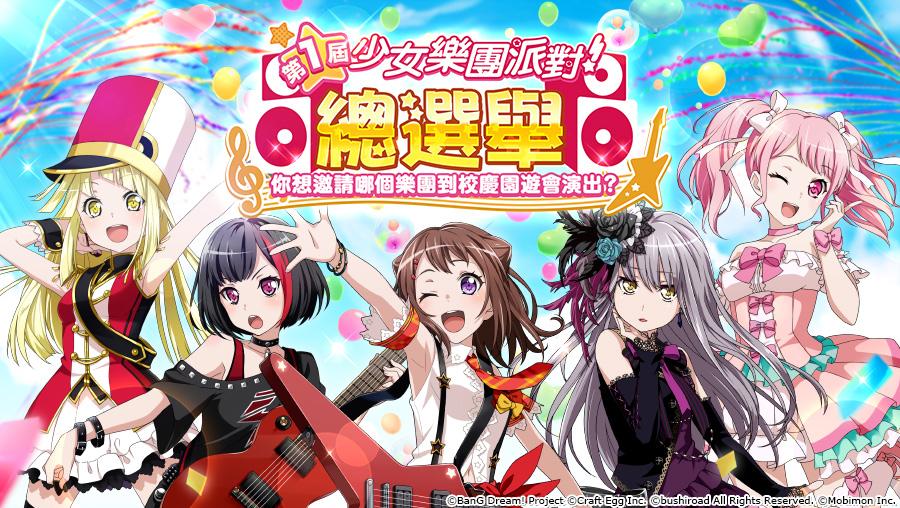 ※「第1屆 少女樂團派對總選舉」人氣第一名樂團即將出爐!