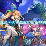 《Dragalia Lost ~失落的龍絆~》任天堂與Cygames共同開發製作的動作RPG手遊 !