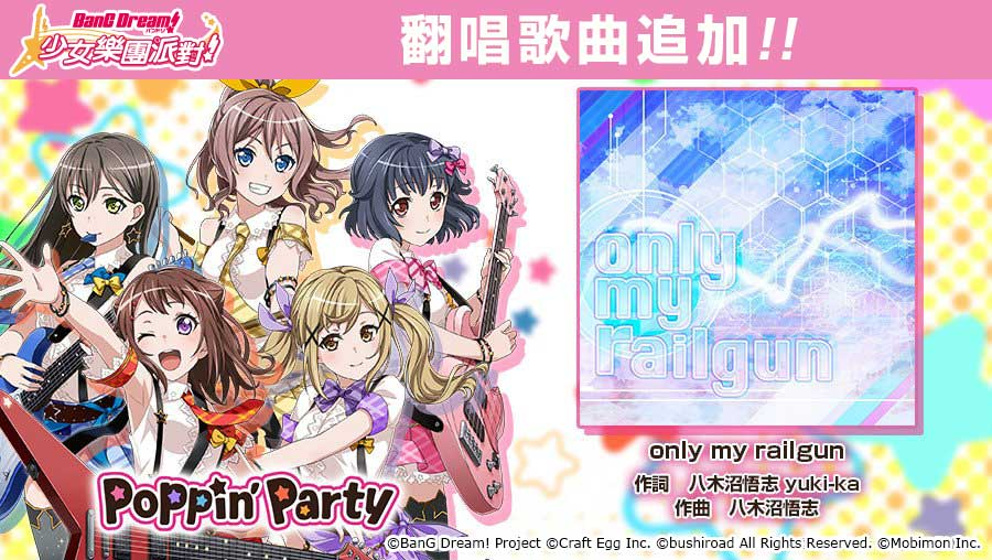 ※   Poppin'Party翻唱歌曲「only my railgun」推出!