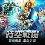 《聖鬪士星矢:銀河之魂》全新PVP力作,『時空戰場』強力登場!