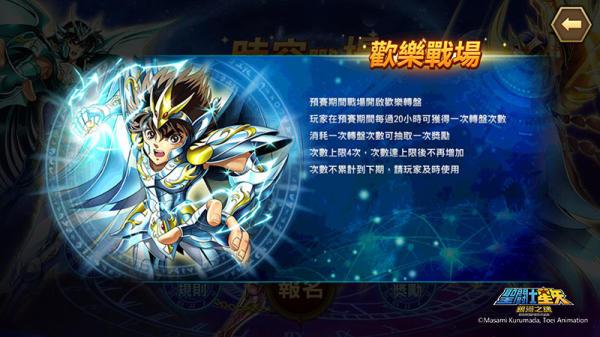圖三、在競爭激烈的戰場之中,也推出歡樂戰場,提供玩家轉盤拿獎勵的機會。