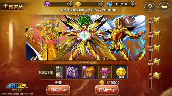 圖五、每期主題召喚都有不同的主題角色登場。