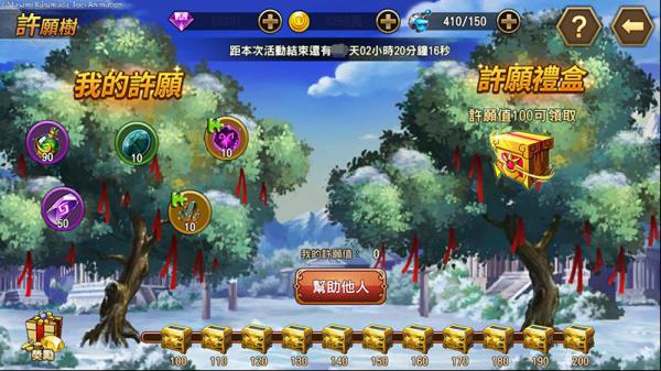 圖四、玩家快來許願樹盡情許願想要的虛寶資源。