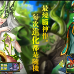 卡牌 RPG 手機遊戲《不思議進化》形象官網上線 同步公開寵物特色玩法