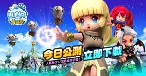 超人氣可愛《Luna Online 手遊版》睽違十年全新公測,立即下載攜手共鬥!