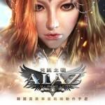 即刻振翅開戰!韓國首款華麗戰略動作手遊《ALAZ 天翼之戰》今日雙平台公測