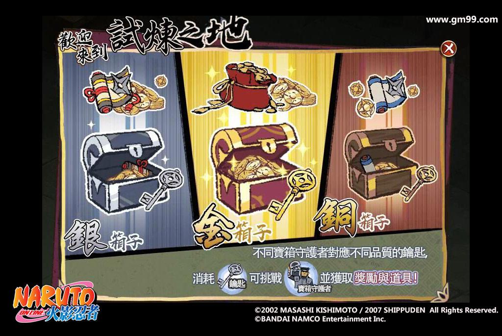 【image4】寶箱類型不同,獎勵的豐富程度也不同喔!