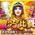 《角子共玩》黃金埃及豔后神秘登場 贏分比賽送大獎